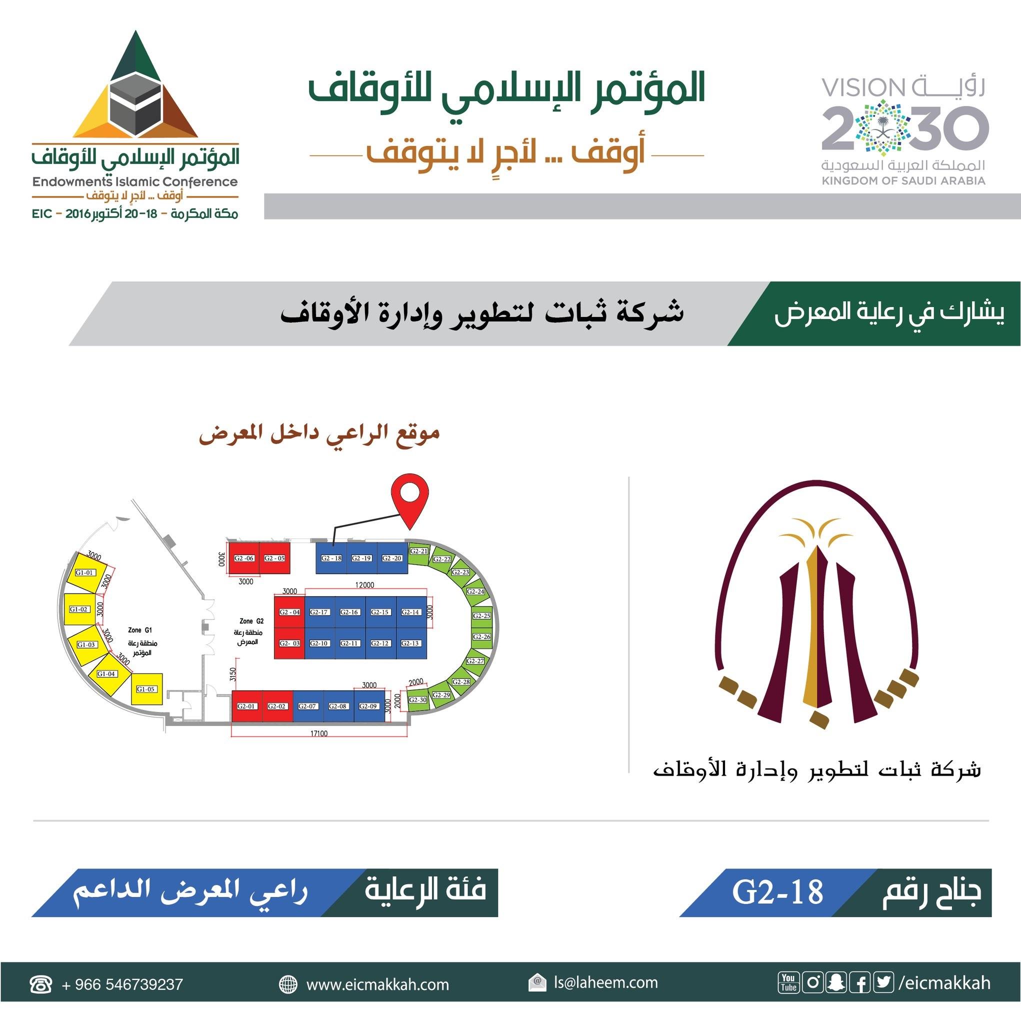 المؤتمر الاسلامي للأوقاف
