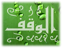 waqf.png